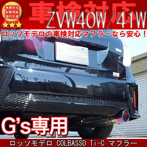 FUJITSUBO AUTHORIZE R Exhaust For ZVW40W Prius 1 8 2WD G s 540 21456
