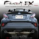 【車検対応】ロッソモデロ DUALIST EX マフラーC-HR ハイブリッド 2WD ZYX10 chr パーツchr マフラー ノーマルバンパ…