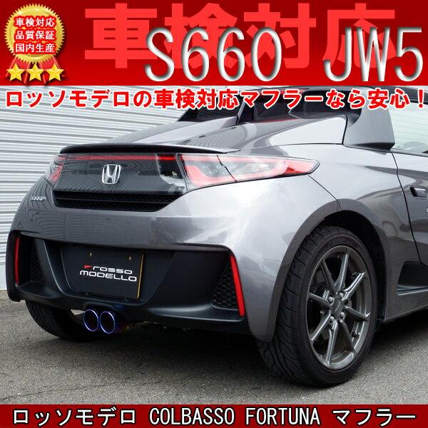 【車検対応】ロッソモデロ COLBASSO FORTUNA マフラーホンダ S660 JW5 MT / CVT 共用 S660マフラー