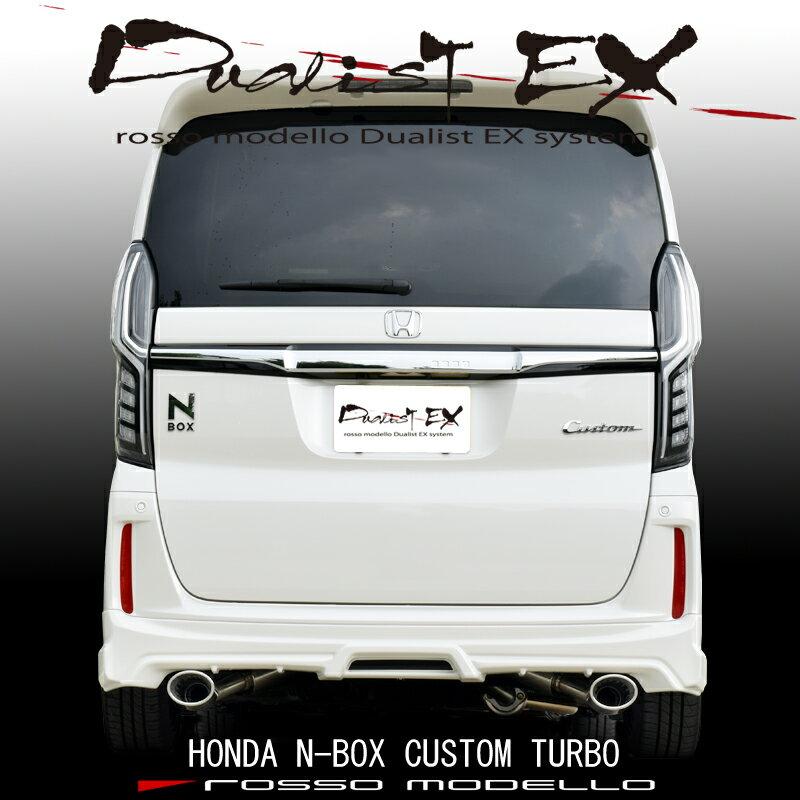 【車検対応】ロッソモデロ DUALIST EX マフラーN-BOX カスタム マフラー 2WD JF3 マフラーNBOX マフラー ターボ専用 オーバルテール左右出しNボックス パーツ 無限エアロ対応 ドレスアップ