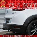 【車検対応】ロッソモデロ COLBASSO GT-X マフラーマツダ CX-3 DK5FW 2WD専用 AT車 CX3
