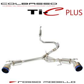 【車検対応 JQR認証取得済み】ロッソモデロ COLBASSO Ti-C Plus マフラースズキ スイフトスポーツ マフラー ZC33Sスイスポ CBA-ZC33S マフラー 6MT / 6AT共用センターパイプ&リアピースセット