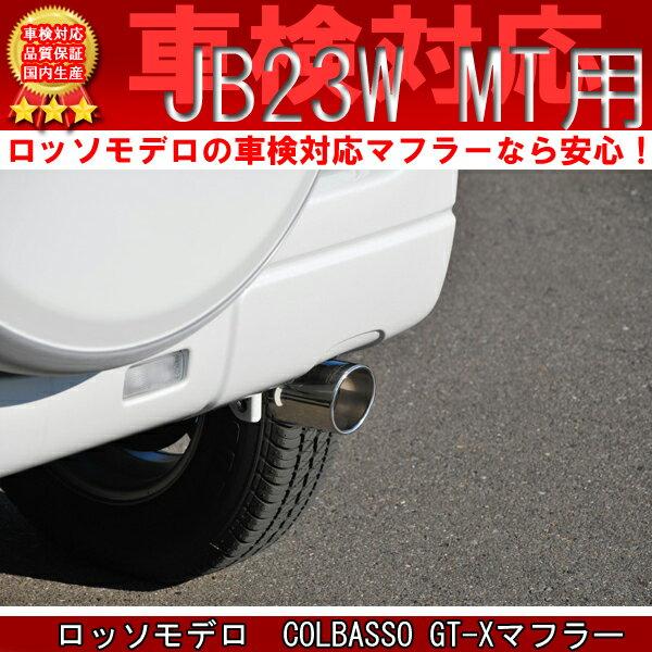 ジムニー JB23 マフラー マツダ AZオフロード JM23W マフラー 【現行型車検対応!】 ロッソモデロ COLBASSO (コルバッソ) JB23W GT-X マフラー H22/4〜 ステンレステール!