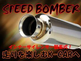 SPEED BOMBER マフラー タントカスタム L175S L375S L575S ラッパテール