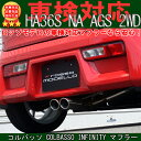 ロッソモデロ COLBASSO INFINITY マフラースズキ アルト HA36S NA 2WD 5AGS車専用