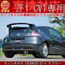 【新基準対応】ロッソモデロ コルバッソ(COLBASSO) GT-X マフラーホンダ CR-Z DAA-ZF1 CVT