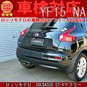 【新基準対応!】 ロッソモデロ コルバッソ (COLBASSO) GT-Xマフラー 日産 ジューク JUKE DBA-YF15 1500cc 2WD NA