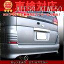 ロッソモデロ GT-8 マフラー エルグランドAPE50/APWE50 ATE50/ATWE50 後期 ハイウェイスターガソリン/ディーゼル共用