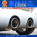 コペン マフラー L880K ロッソモデロ GT-X 大人気砲弾タイプ バンパーにぴたっり COPEN