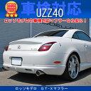 トヨタ ソアラ マフラー UA-UZZ40 / CBA-UZZ40 430SCV ロッソモデロ GT-X
