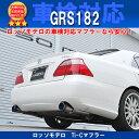ロッソモデロ Ti-Cマフラー トヨタ クラウン DBA-GRS182 / CBA-GRS180 / UA-GRS180 DBA-GRS180 / DBA-GR...