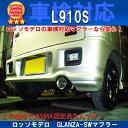 GLANZA SW スポーツマフラー ■ ムーヴ L910S ロッソモデロ エアロダウン ムーブ 4WD