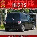 SUZUKI ラパン マフラー ターボ HE21Sダウンテール ALONZA 車検対応H14/9〜H19/4まで