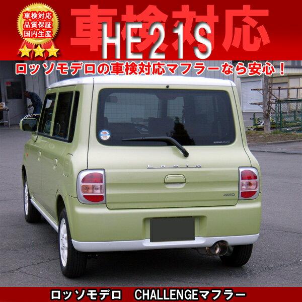 SUZUKI ラパン マフラー HE21S NA ロッソモデロ CHALLENGE 車検対応 砲弾