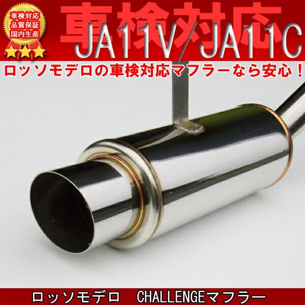 ジムニー マフラー JA11V ターボ 【車検対応/送料無料】ロッソモデロ CHALLENGE マフラー