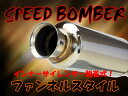 SPEED BOMBER マフラー bB 後期 NCP30 / NCP31 ラッパテール