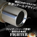 STYLE-Bay/Fighter 002 マフラー アルファード MNH10W/15W ANH10W/15W MX AX