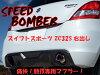 SPEED BOMBER mafurasuifutosupotsu ZC32S右高汤喇叭尾