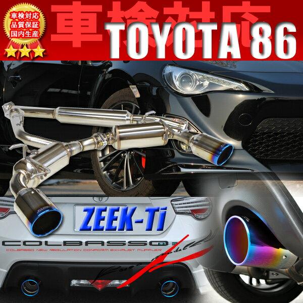 86 マフラー 車検対応ロッソモデロ COLBASSO ZEEK Ti マフラートヨタ 86 DBA-ZN6 SUBARU BRZ DBA-ZC6  MT/AT 【86 ハチロク BRZ】