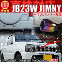 ジムニー JB23 マフラー JB23W マツダ AZオフロード JM23W 現行型車検対応!】 ロッソモデロ COLBASSO (コルバッソ)T…