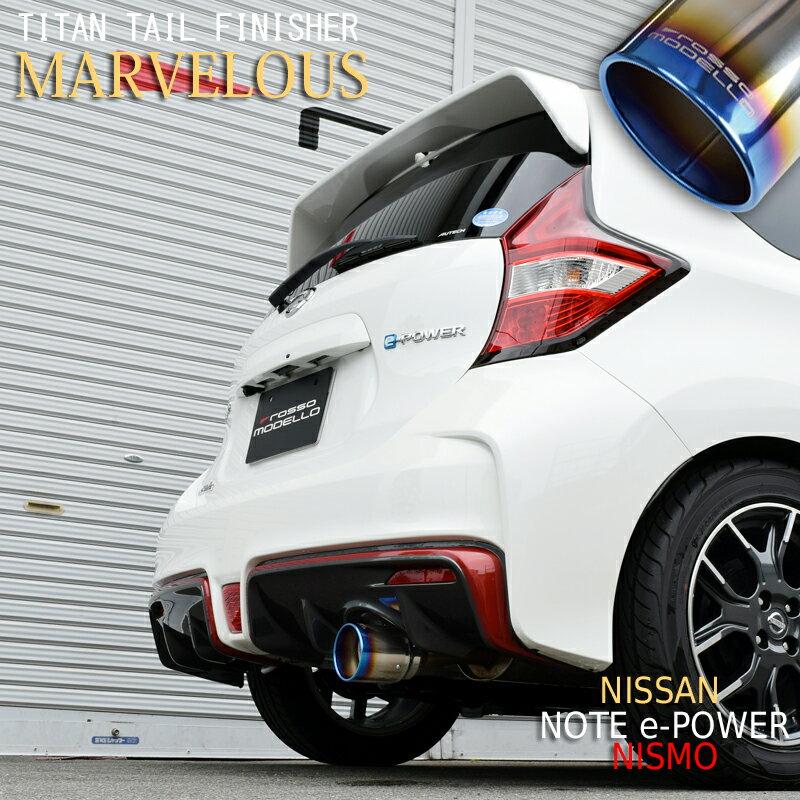 ノートニスモ e-POWER マフラーカッターHE12 マフラーカッター MARVELOUS T1e-POWER NISMO専用 マフラーフィニッシャーNote マフラーカッター【車検対応】