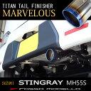 スティングレー MH55S ハイブリッド ターボ マフラーカッターMH55S マフラーカッター MARVELOUS T1HYBRID T 2WD専用 マフラーフ...