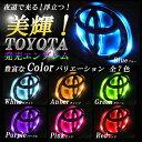 夜道で輝くTOYOTA(トヨタ)LEDエンブレム【ブルー・ホワイト・グリーン・レッド・オレンジ・パープル・ピンク】