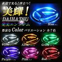 夜道で輝くDAIHATSU(ダイハツ)LEDエンブレム【ブルー・ホワイト・グリーン・レッド・オレンジ・パープル・ピンク】