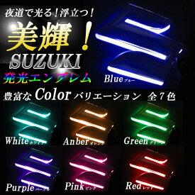 夜道で輝くSUZUKI(スズキ)LEDエンブレム【ブルー・ホワイト・グリーン・レッド・オレンジ・パープル・ピンク】