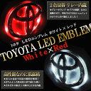 TOYOTA トヨタ LEDエンブレム リレー内蔵【ホワイト×レッド】切り替え式