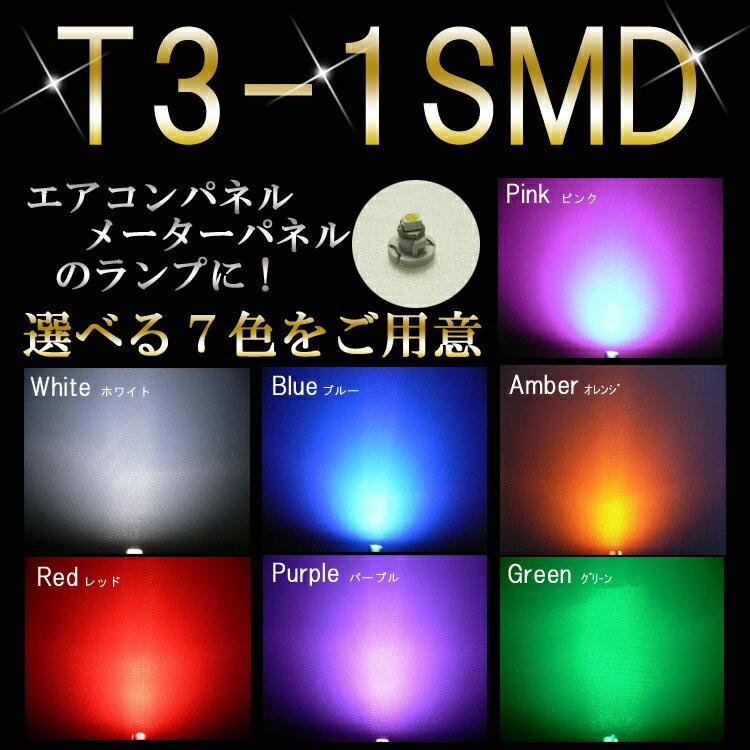 【LEDバルブ】LED バルブ T3 1SMD(ホワイト・レッド・ブルー・オレンジ・グリーン・ピンク・パープル) 拡散180度照射タイプ エアコンランプ・メーターパネルランプに!(1個売り)