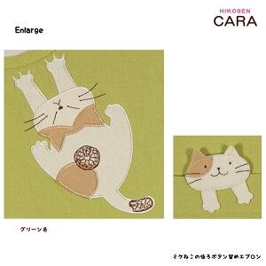 HIKOSENCARAミケねこの後ろボタン留めエプロンAP21-009(SP3)メール便×綿・コットン100%デザインアップリケ刺繍かわいいおしゃれ猫猫グッズねこ雑貨ねこネコキャットヒコーセンカーラギフト包装無料