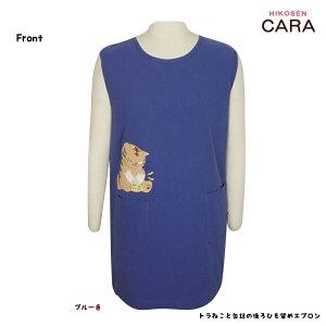 HIKOSENCARAトラねこと缶詰の後ろひも留めエプロンAP21-014(SP3)メール便×綿・コットン100%デザインアップリケ刺繍かわいいおしゃれ猫猫グッズねこ雑貨ねこネコキャットヒコーセンカーラギフト包装無料