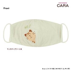 HIKOSENCARAひょっこりトラねこのマスク(Lサイズ)V-Z20-089-01Lメール便対応綿・コットン100%デザイン刺繍かわいいおしゃれ猫猫グッズねこ雑貨ねこネコキャットヒコーセンカーラギフト包装無料