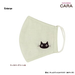 HIKOSENCARA黒ねこキョロちゃんのマスク(Mサイズ)Z20-166Mメール便対応綿・コットン100%デザイン刺繍かわいいおしゃれ猫猫グッズねこ雑貨ねこネコキャットヒコーセンカーラギフト包装無料