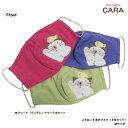 ぶちねこと魚のマスク(3枚セット) 猫グッズ 数量限定 綿・コットン100% アップリケ 刺繍 猫 ねこ ねこ柄 猫柄 ネコ ねこ…