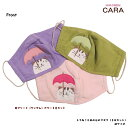 トラねこと雨の日のマスク(3枚セット) 猫グッズ 数量限定 綿・コットン100% アップリケ 刺繍 猫 ねこ ねこ柄 猫柄 ネコ …