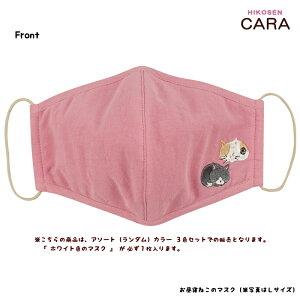 HIKOSENCARAお昼寝ねこのマスク(3枚セット)Z20-235メール便対応デザインアップリケ刺繍ボイル100%かわいいおしゃれ猫猫グッズねこ雑貨ねこネコキャットヒコーセンカーラギフト包装無料