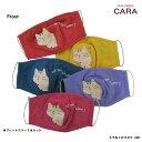 トラねこのマスク(Mサイズ 5枚パック) 猫グッズ 数量限定 綿・コットン100% アップリケ 刺繍 猫 ねこ ねこ柄 猫柄 ネコ …