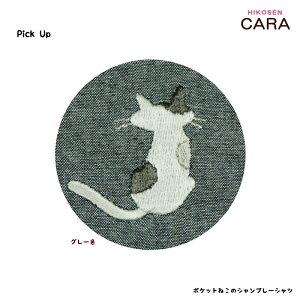 ポケットねこのシャンブレーシャツメール便×猫グッズ刺繍猫ねこねこ柄猫柄ネコねこ顔ねこグッズねこ雑貨HIKOSENCARA飛行船企画ヒコウセンヒコーセンカーラSM2B20-027