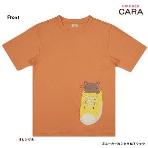 スニーカーねこの半袖Tシャツメール便×猫グッズ綿・コットン100%アップリケAサイズ猫ねこねこ柄猫柄ネコねこ顔ねこグッズねこ雑貨HIKOSENCARA飛行船企画ヒコウセンヒコーセンカーラSM2T20-026A