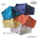 CARAの花柄マスク(5枚パック) 猫グッズ 数量限定 綿・コットン100% プリント 刺繍 猫 ねこ ねこ柄 猫柄 ネコ ねこ顔 ね…