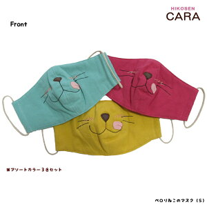 ペロリねこのマスク(3枚パック)猫グッズ数量限定綿・コットン100%アップリケ刺繍猫ねこねこ柄猫柄ネコねこ顔ねこグッズねこ雑貨HIKOSENCARA飛行船企画ヒコウセンヒコーセンカーラSM2V-Z16-080