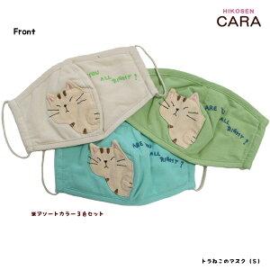 トラねこのマスク(3枚セット)猫グッズ数量限定綿・コットン100%アップリケ刺繍猫ねこねこ柄猫柄ネコねこ顔ねこグッズねこ雑貨HIKOSENCARA飛行船企画ヒコウセンヒコーセンカーラSM1V-Z18-037