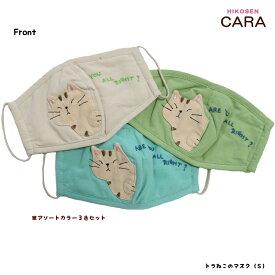 トラねこのマスク(Sサイズ 3枚パック) 猫グッズ 数量限定 綿・コットン100% アップリケ 刺繍 猫 ねこ ねこ柄 猫柄 ネコ ねこ顔 ねこグッズ ねこ雑貨 HIKOSEN CARA 飛行船企画 ヒコウセン ヒコーセン カーラ SM1 V-Z18-037S