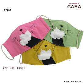 笑うねこのマスク(3枚パック) 猫グッズ 数量限定 綿・コットン100% アップリケ 刺繍 猫 ねこ ねこ柄 猫柄 ネコ ねこ顔 ねこグッズ ねこ雑貨 HIKOSEN CARA 飛行船企画 ヒコウセン ヒコーセン カーラ SM1 V-Z19-079