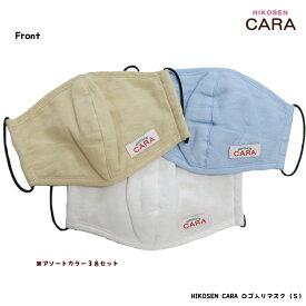 HIKOSEN CARA ロゴ入りマスク(3枚パック) V-Z20-050(SM2) メール便対応 デザイン 綿 コットン100% かわいい おしゃれ 猫 猫グッズ ねこ雑貨 ねこ ネコ キャット ヒコーセンカーラ ギフト包装無料