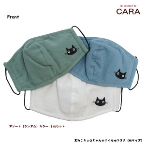 HIKOSENCARA黒ねこキョロちゃんのボイル地マスク(3枚パック)V-Z20-166(SM3)メール便対応デザインボイル100%かわいいおしゃれ猫猫グッズねこ雑貨ねこネコキャットヒコーセンカーラギフト包装無料