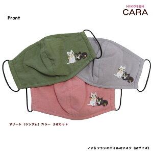 HIKOSENCARAノア&フランのボイル地マスク(3枚パック)Z20-168(SM3)メール便対応デザインボイル100%かわいいおしゃれ猫猫グッズねこ雑貨ねこネコキャットヒコーセンカーラギフト包装無料