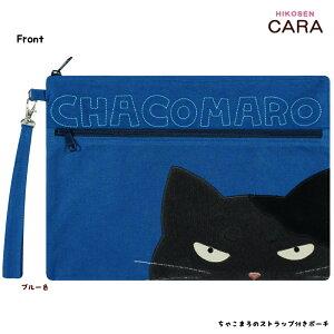 ちゃこまろのストラップ付きポーチ 猫グッズ 綿・コットン100% アップリケ 刺繍 猫 ねこ ねこ柄 猫柄 ネコ ねこ顔 ねこグッズ ねこ雑貨 HIKOSEN CARA 飛行船企画 ヒコウセ